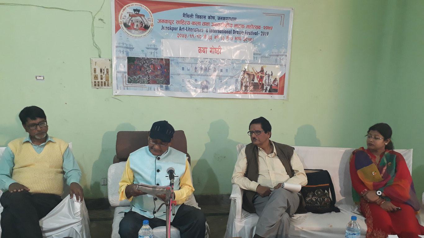 जनकपुरमा कथा गोष्ठी