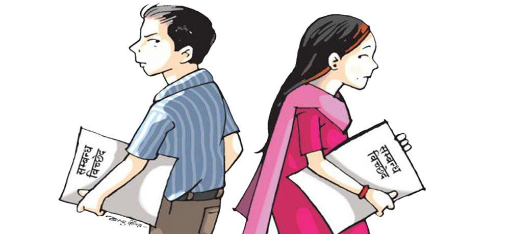 नयाँ मुलुकी संहितासँगै सम्बन्ध विच्छेदका मुद्दा बढे
