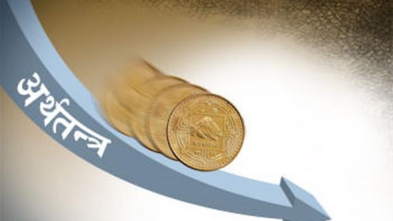 सरकारको लक्ष्य साढे ८ प्रतिशत आर्थिक वृद्धिदर साढे ४ प्रतिशत मात्रै
