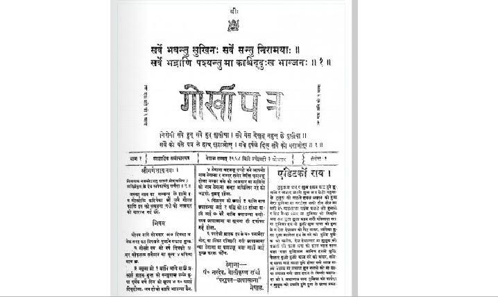 गोरखापत्र ११९ वर्षमा, यस्तो छ गोरखापत्रको इतिहास