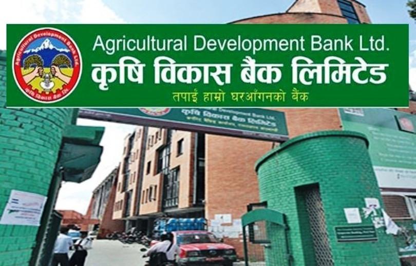 कृषि विकास बैंकः सेयर मूल्य वर्षकै उच्च, लगानी गर्नु कति उपयुक्त ? (समग्र विश्लेषण)