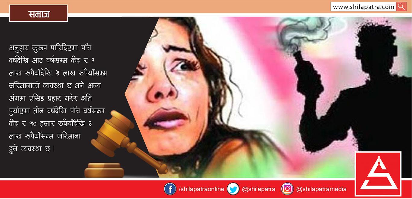 एसिड आक्रमणः ५ वर्षमा १२ महिला पीडित