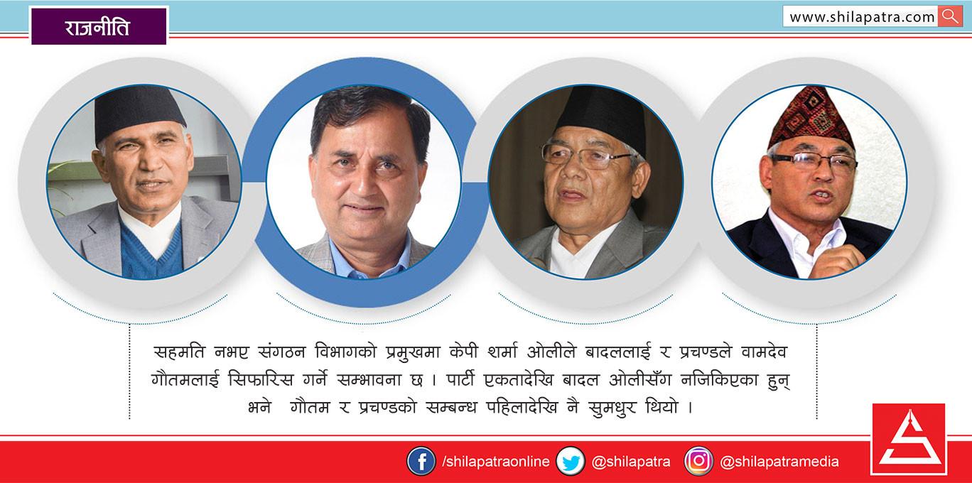 नेकपा एकताः संगठन विभागमा चार नेताको रस्साकस्सी