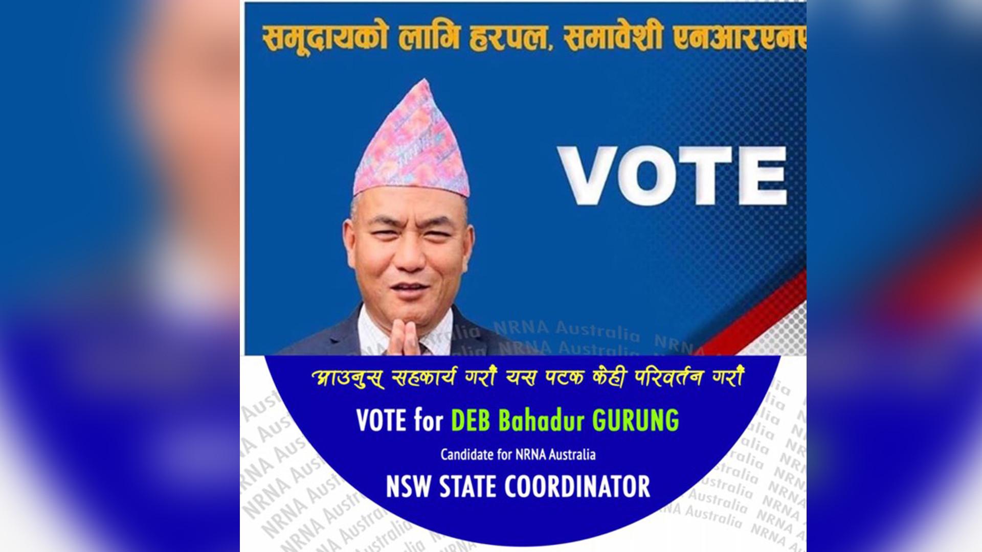 एनआरएनएमा चुनावी सरगर्मी, देवबहादुर गुरुङ उपाध्यक्षमा लड्ने