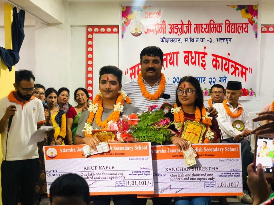एसईई उत्कृष्ट विद्यार्थीलाई २ लाख पुरस्कार
