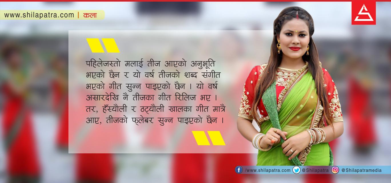 तीज गीतमा अश्लीलता बढ्यो : सुनिता दुलाल