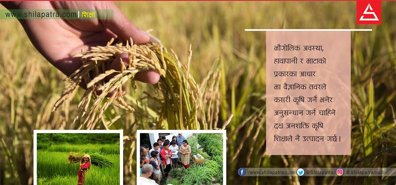 कृषि शिक्षा, आजको आवश्यकता