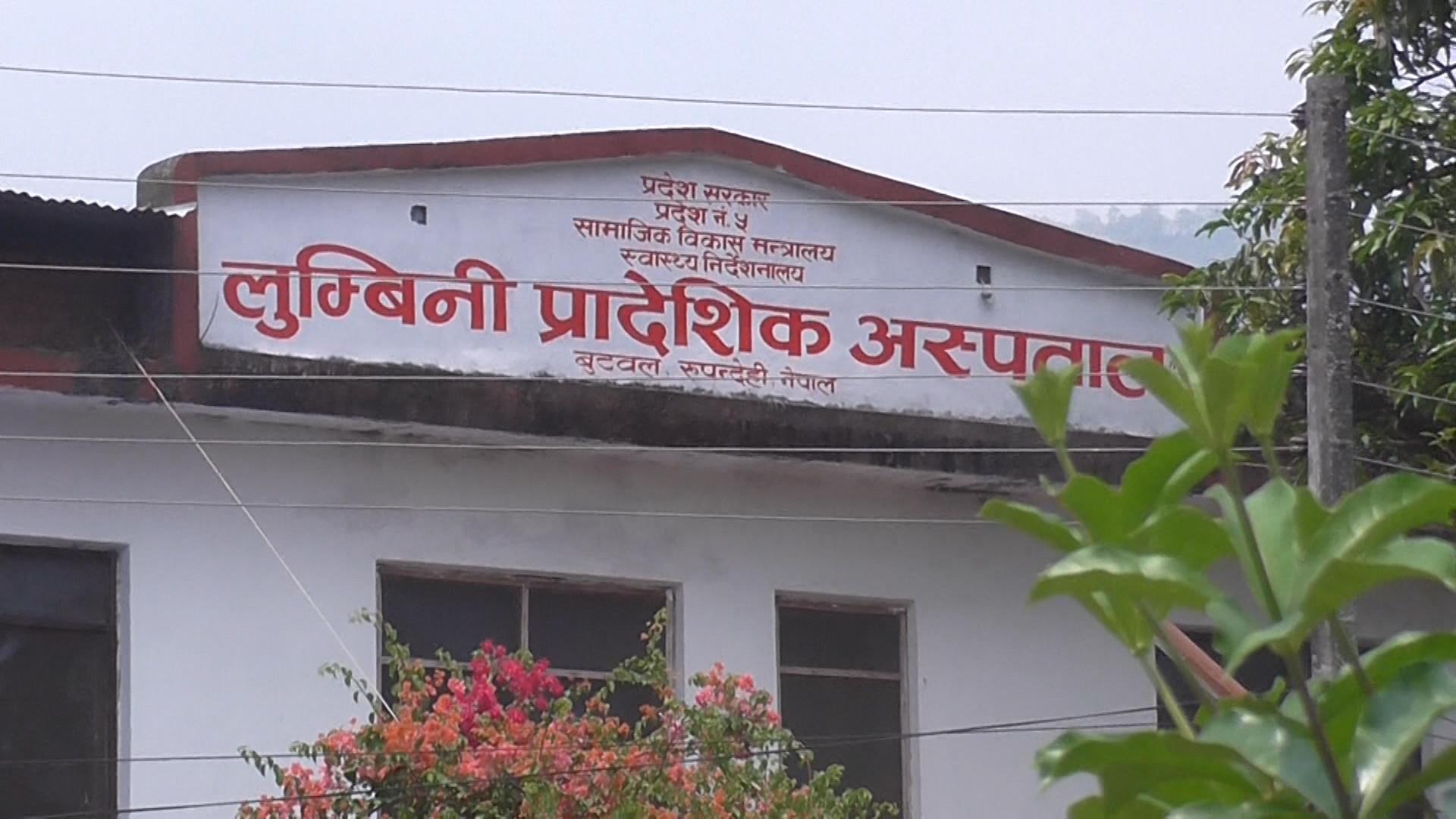 लुम्बिनी अस्पताललाई अत्याधुनिक बनाउने प्रदेश सरकारको तयारी