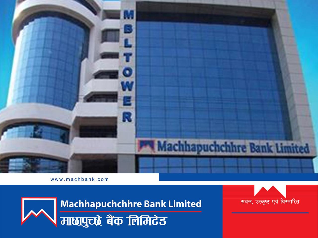 माछापुच्छ्रे बैंकले थप्याे ९ शाखारहित बैंकिङ सेवा