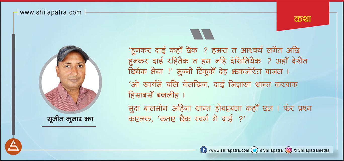 मैथिली कथा : बुद्धियार डाक्टर