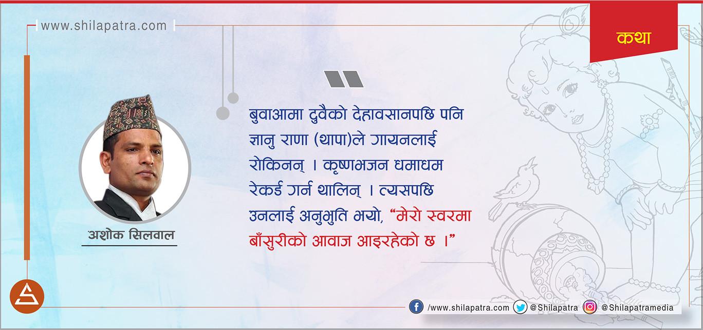 कण्ठमा कृष्ण