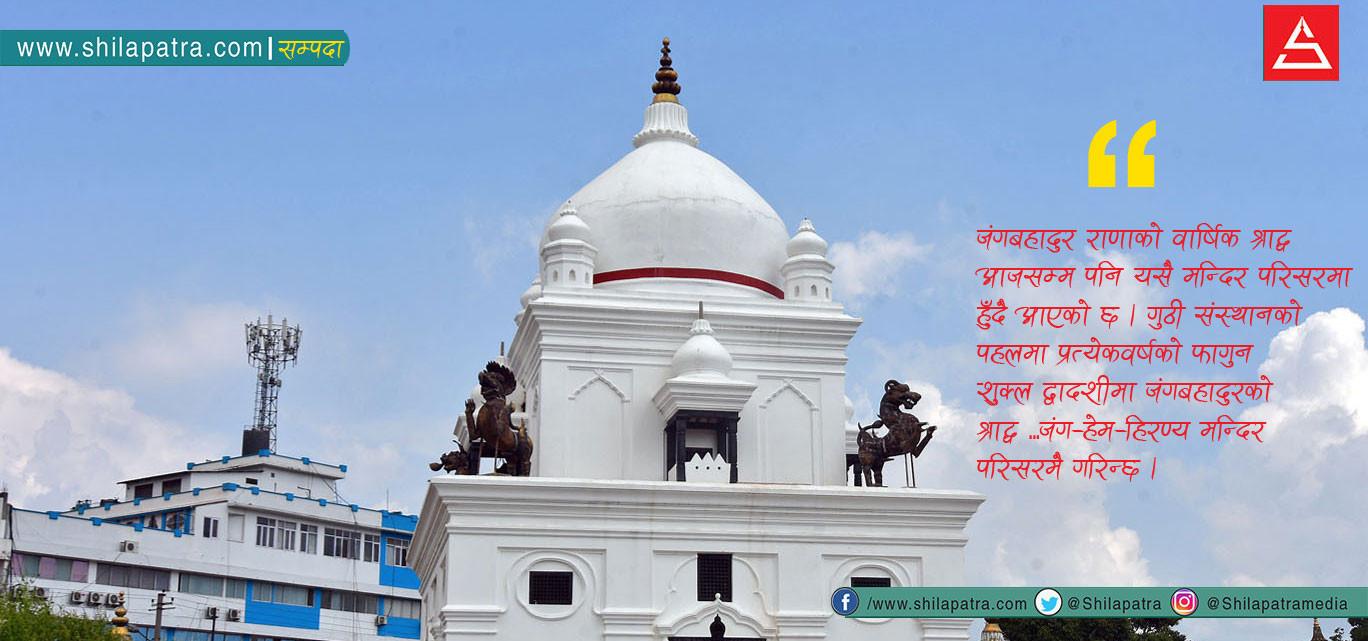 बन्यो जंगबहादुरले पाप पखाल्न बनाएको कालमोचन मन्दिर
