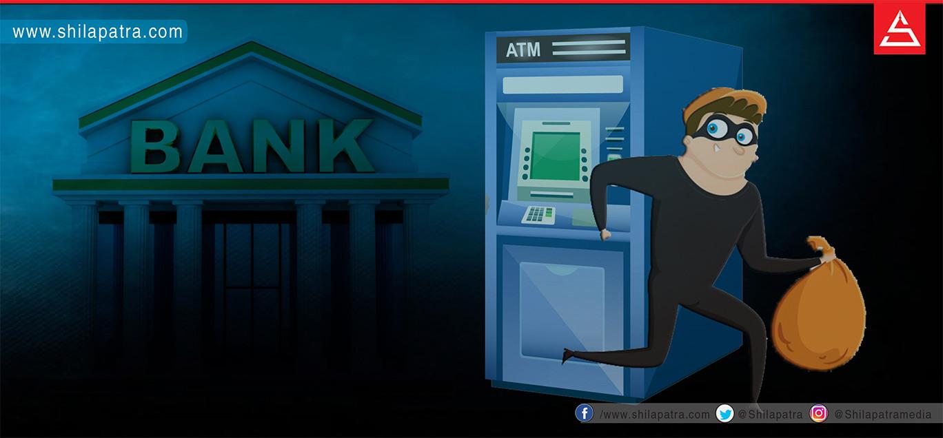सुरक्षित भनिएको बैंकिङ प्रणालीबाट कसरी भयो सजिलै चोरी ?