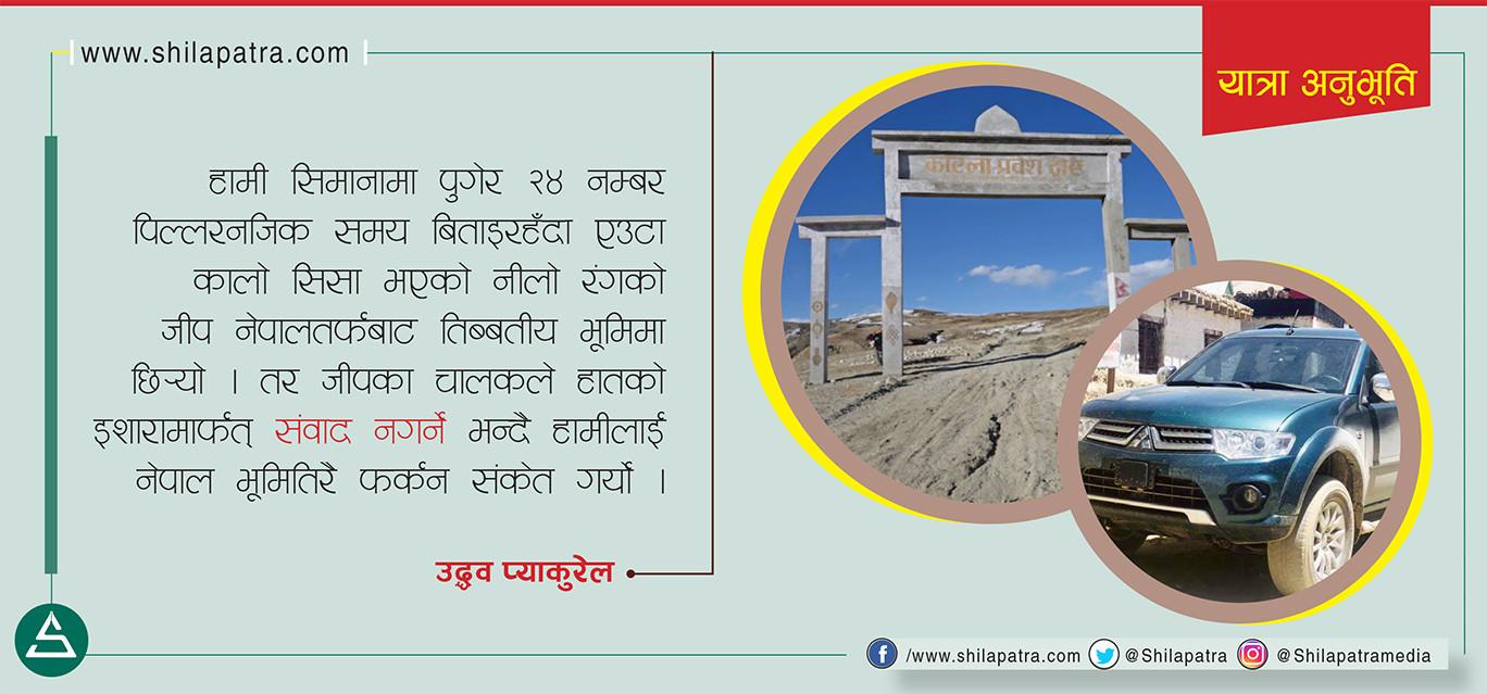 दशगजामा चीनको रवैया, नेपाली निरीह !