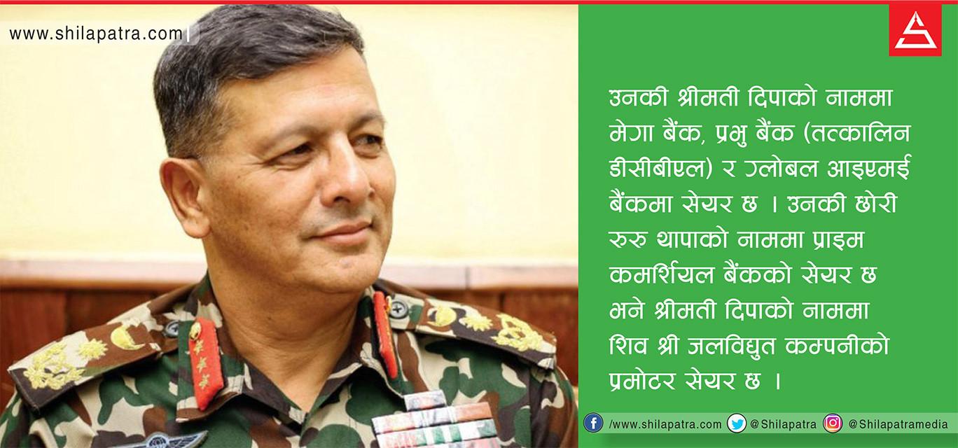 प्रधान सेनापति थापाको सम्पत्तिः ५५ तोला सुन र काठमाडौंमा ५ रोपनी जग्गा