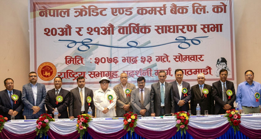 नेपाल क्रेडिट एण्ड कमर्स बैंककाे साधारण सभा सम्पन्न