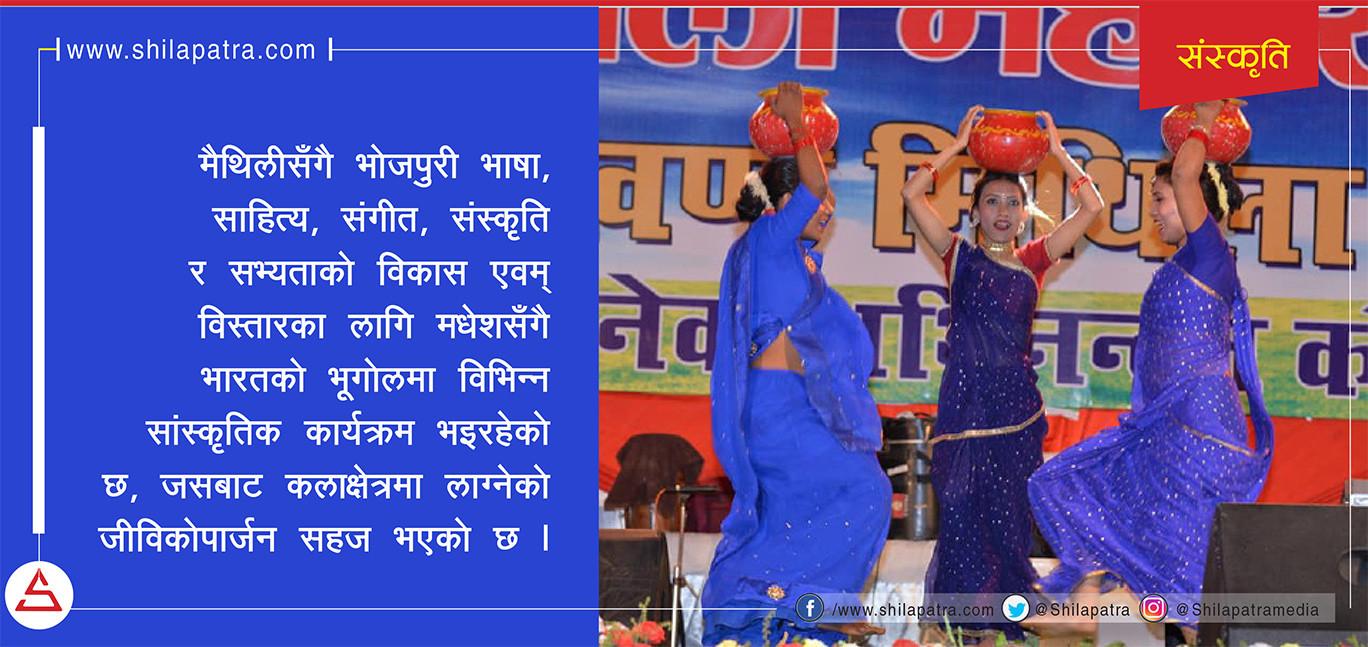 भारतमा पनि मैथिली आर्केष्ट्राको क्रेज