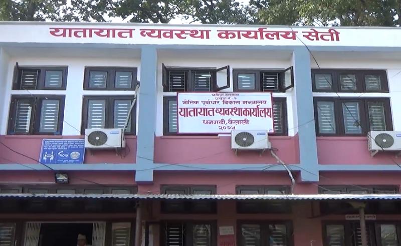 धनगढी यातायात कार्यालय : कर्मचारी नहुँदा सेवाग्राही मारमा