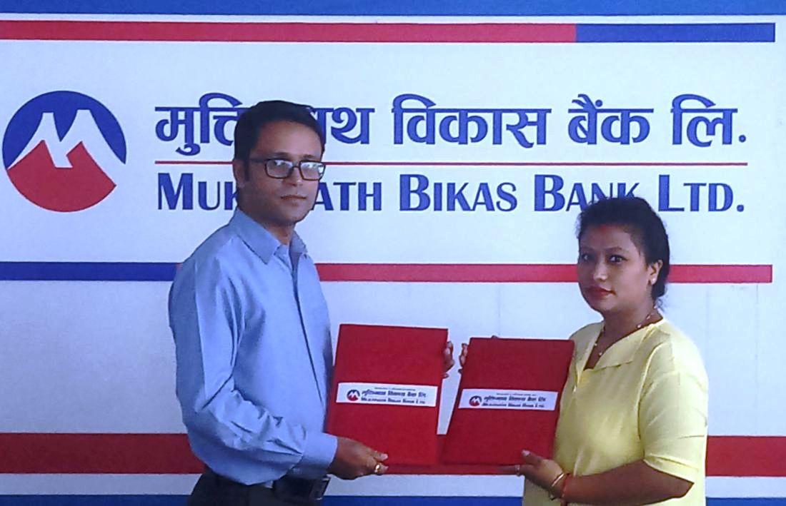 मुक्तिनाथ विकास बैंक र काठमाडौं ज्वेलरी देव कर्नरबीच सम्झौता