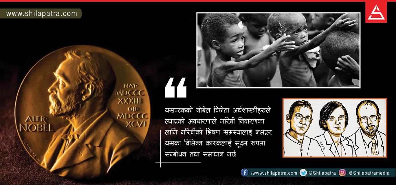 गरिबी निवारणको उपाय खाेज्दा नोबेल पुरस्कार