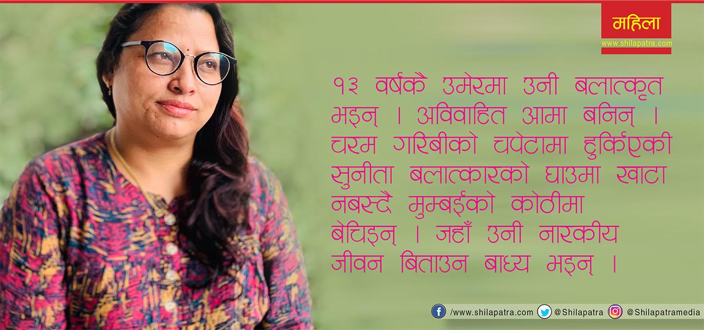 सुनीताको संघर्षः १३ वर्षमा 'अविवाहिता आमा', १४ वर्षमा बिक्री !