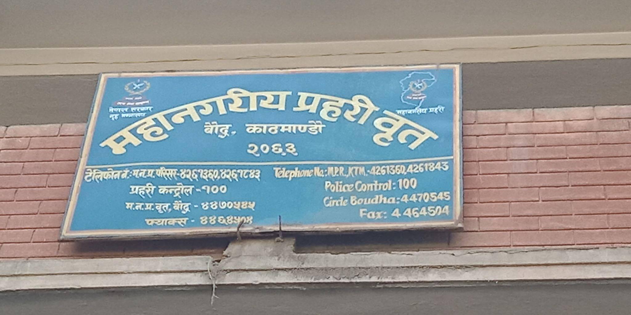 नक्कली नोट छाप्ने मेसिनसहित बौद्धबाट तीन जना पक्राउ