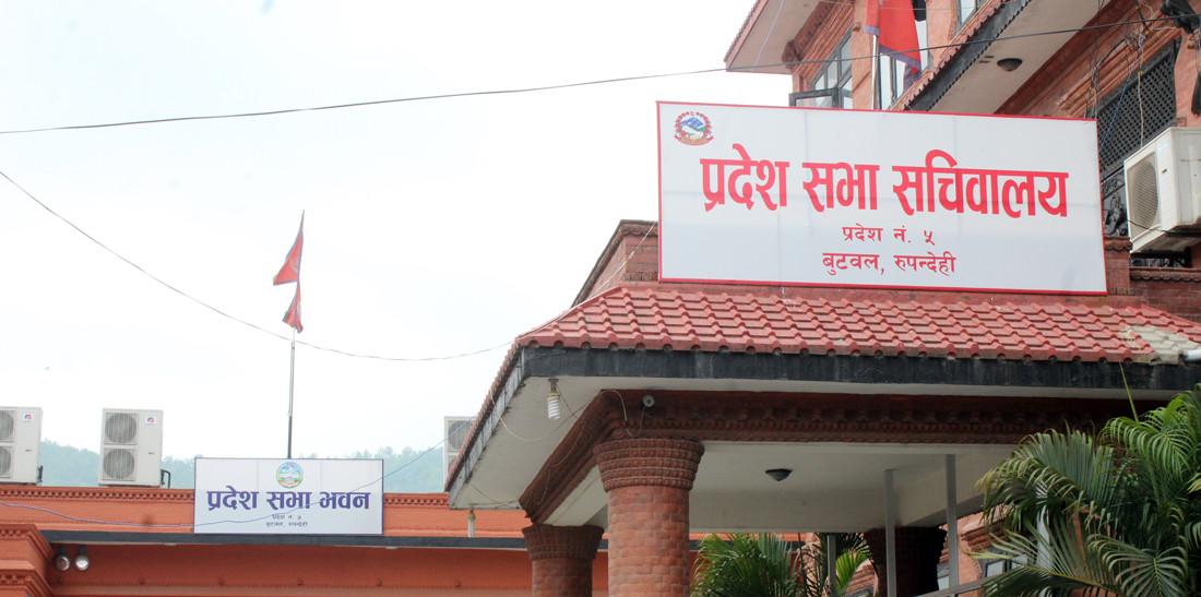 प्रदेश नं. ५ का 'मिनी संसद्' निष्क्रिय