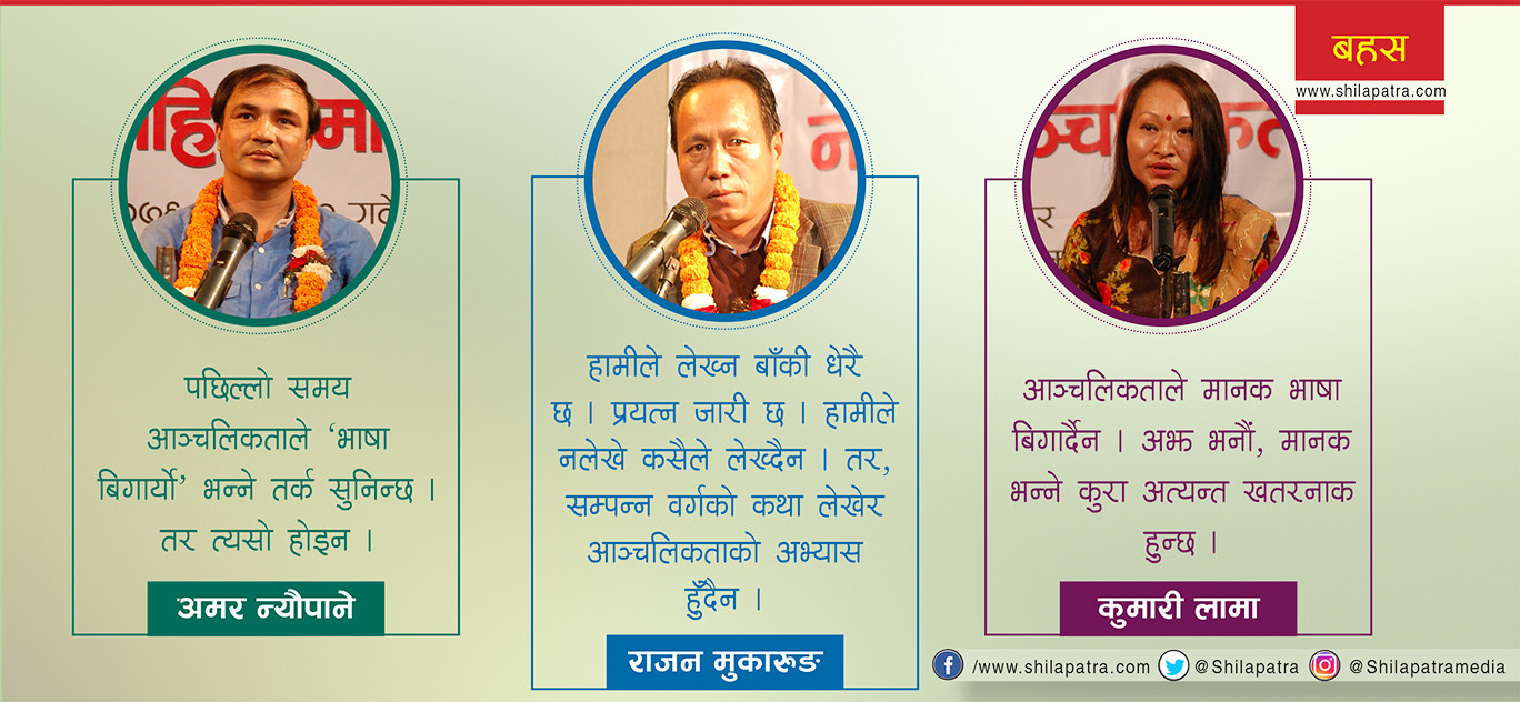 नेपाली साहित्यमा आञ्चलिकताः अभ्यास र स्थिति