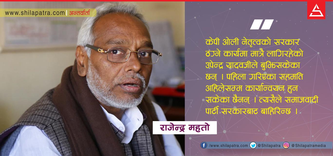 कात्तिक अन्तिमसम्म समाजवादी पार्टी सरकारबाट बाहिरिन्छः राजेन्द्र महतो
