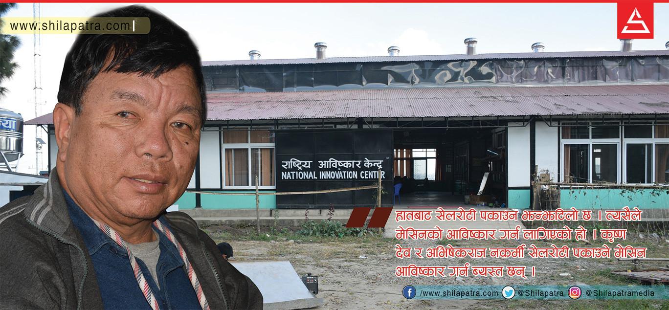राष्ट्रिय आविष्कार केन्द्रः सेल रोटी बनाउने मेसिनदेखि ड्रोनसम्म