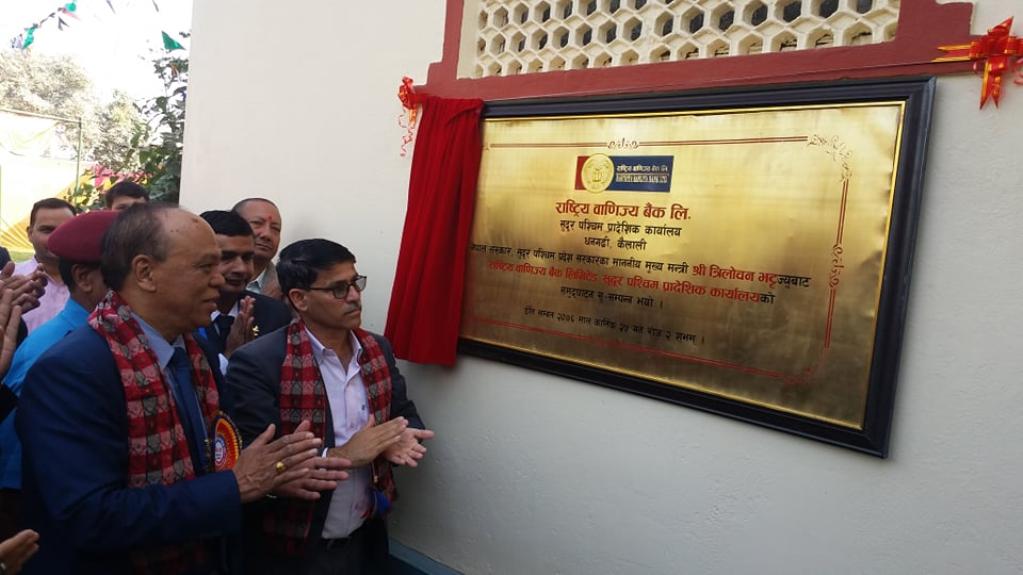 धनगढीमा राष्ट्रिय वाणिज्य बैंकको प्रादेशिक कार्यालय