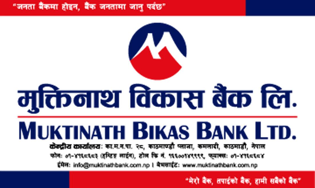 मुक्तिनाथ विकास बैंकः विकास बैंकमा १ नम्बर, सेयर किन्दा के होला ? (समग्र विश्लेषण)