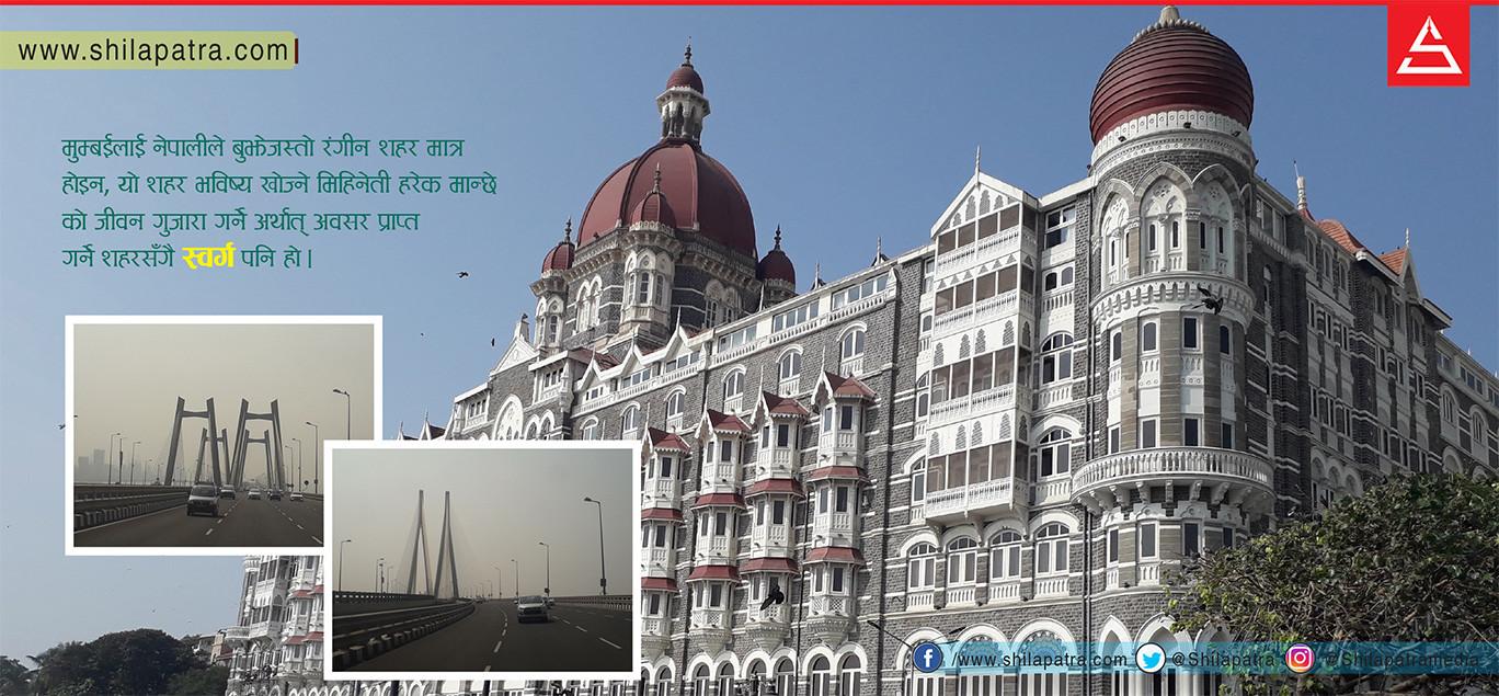 मुम्बई : 'चेली बेच्ने'देखि नेपालीको सपनाको शहरसम्म