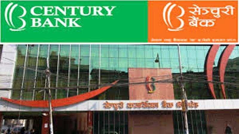 सेञ्चुरी बैंकको वित्तीय साक्षरता अभियान