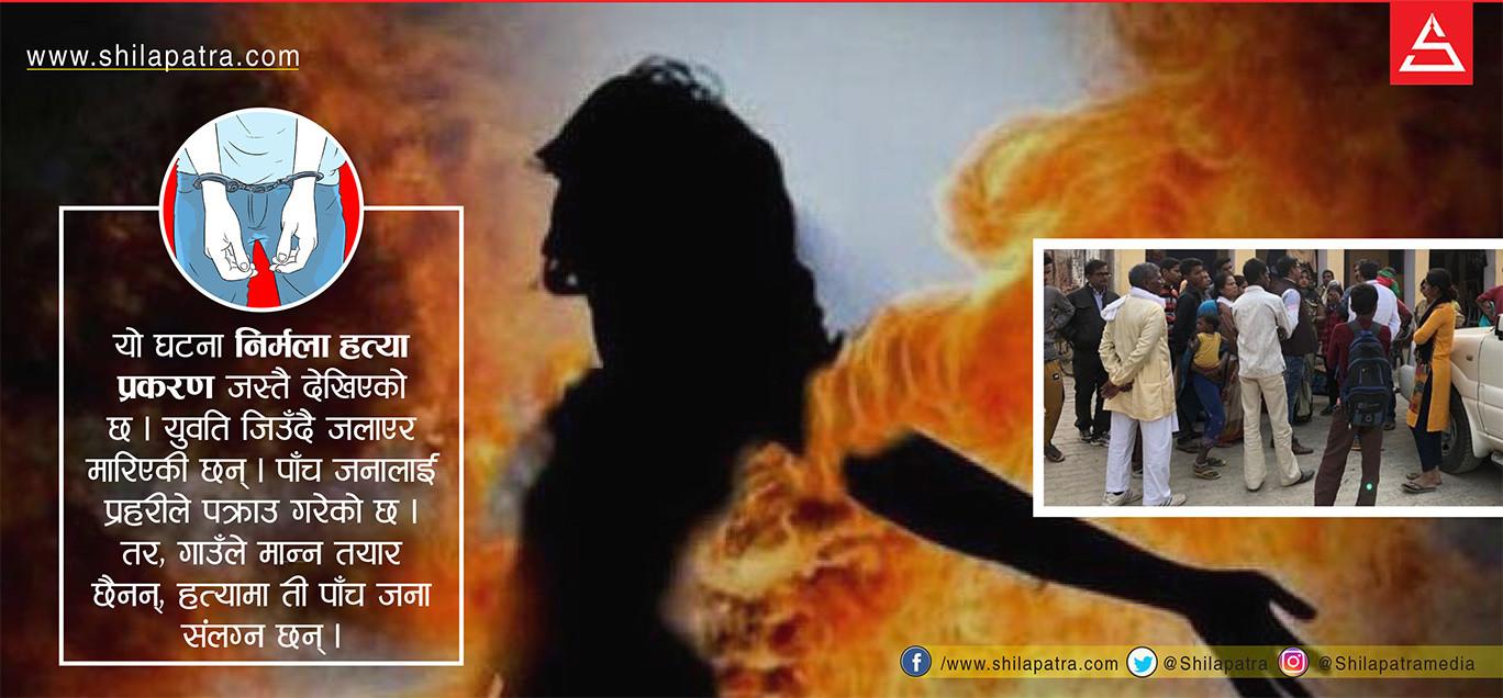 एउटा कहालीलाग्दो घटना : मित्रता, विवाह, बलात्कार र जिउँदै जलाइएसम्मको कथा