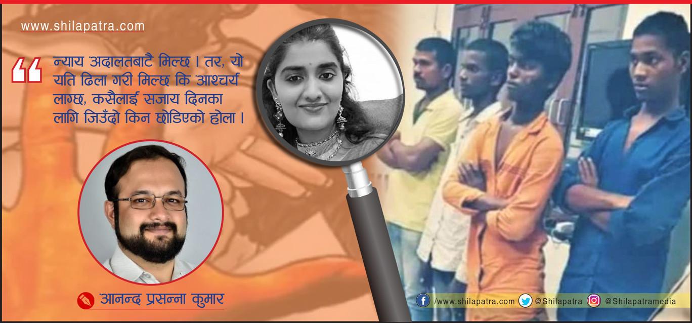 हैदराबाद इन्काउन्टर : प्रहरीकाे 'कहानी' कति विश्वसनीय ?