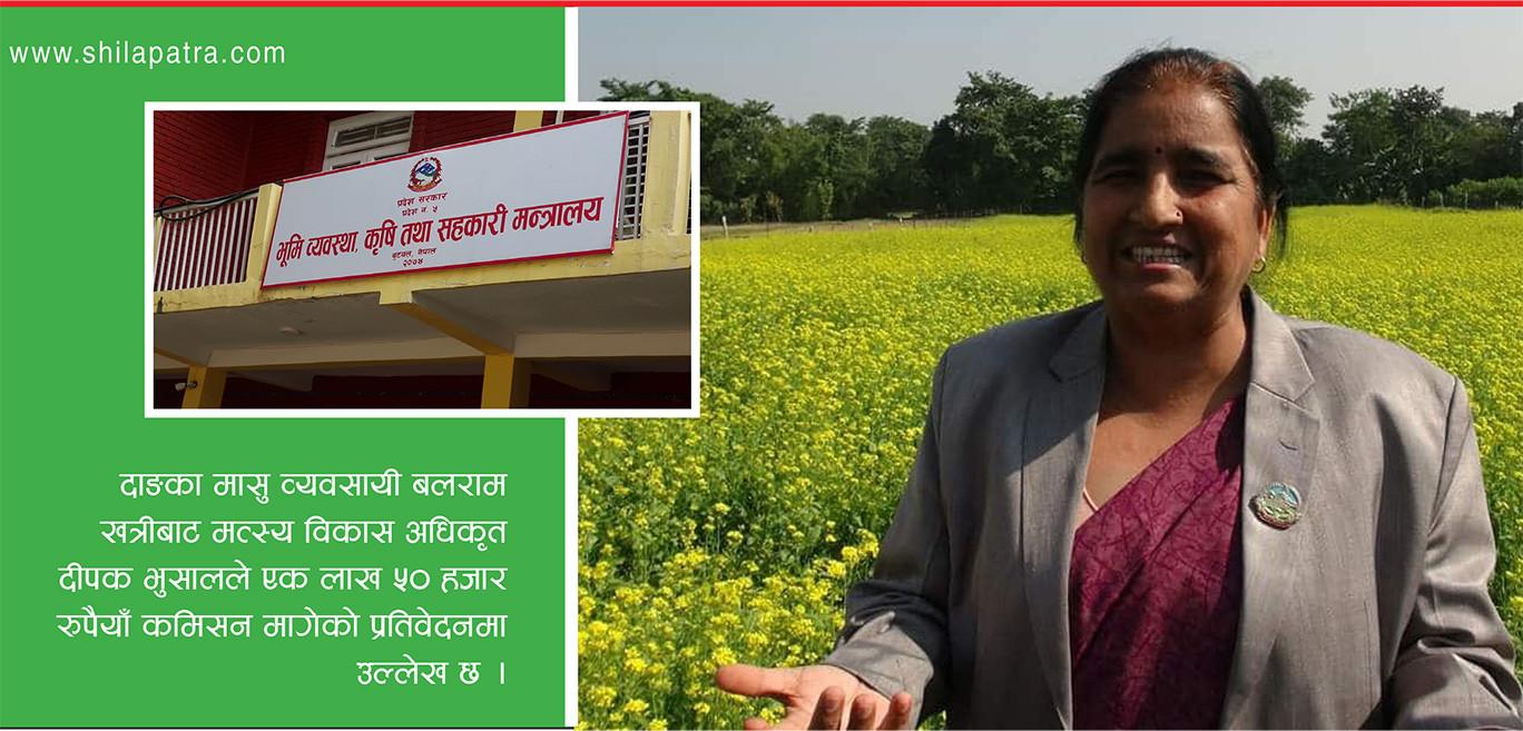 कृषि अनुदानमा मिलेमतो : कर्मचारीले मागे खुलेआम कमिसन