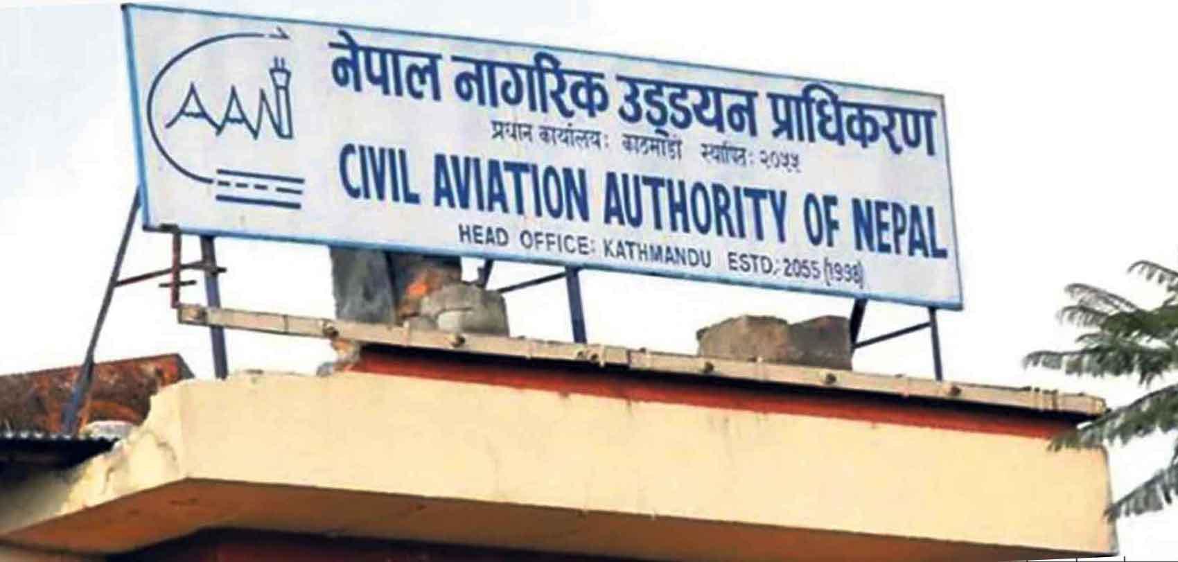 नागरिक उड्डयन प्राधिकरणमा ठूलो संख्यामा कर्मचारी माग