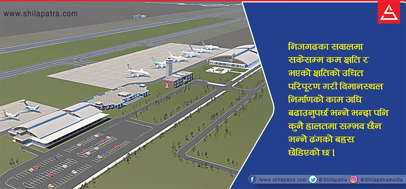 स्वार्थको दलदलमा निजगढ विमानस्थल
