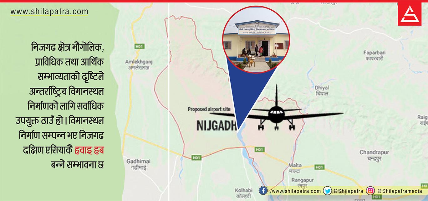 यस कारण बन्नै पर्छ निजगढ विमानस्थल