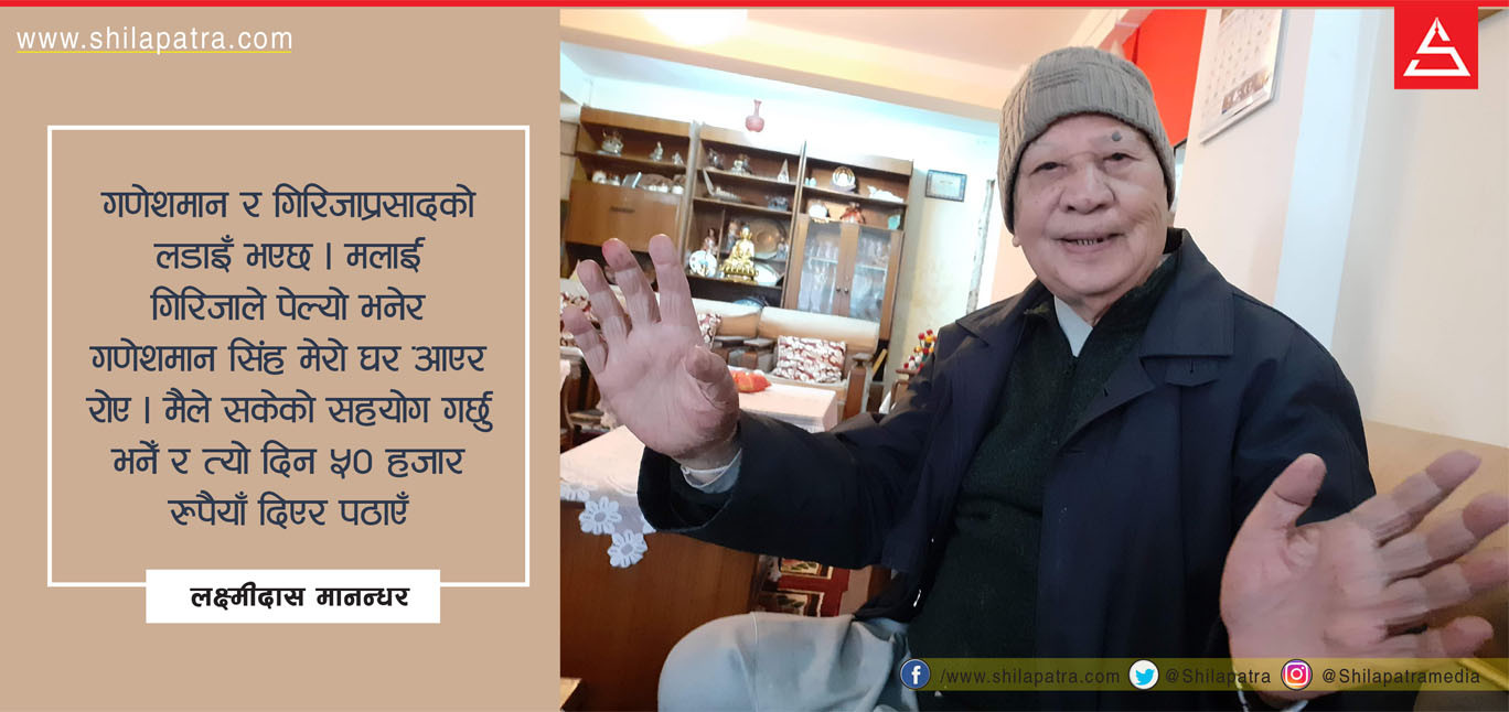 नेकपाका ९१ वर्षीय कार्यकारी भन्छन् : अनि गणेशमान रोए