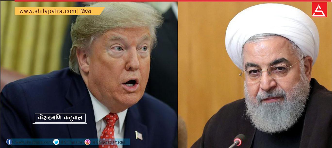 अमेरिका–इरान तनावः तेस्रो विश्वयुद्धको रिहर्सल !