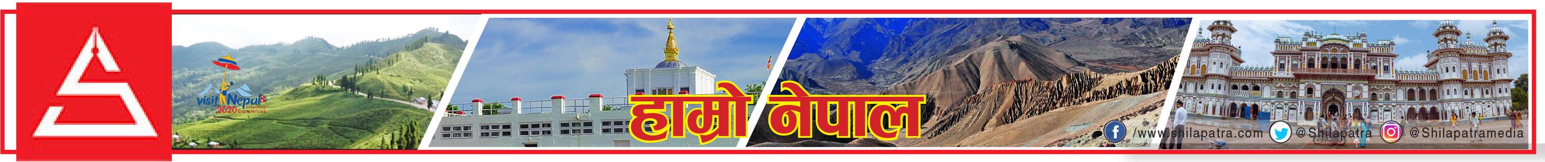 हाम्राे नेपाल