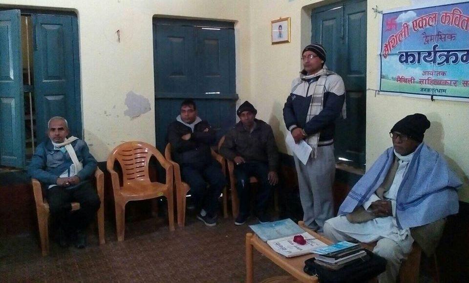 मैथिली कविता वाचनको नवौं शृंखला सम्पन्न