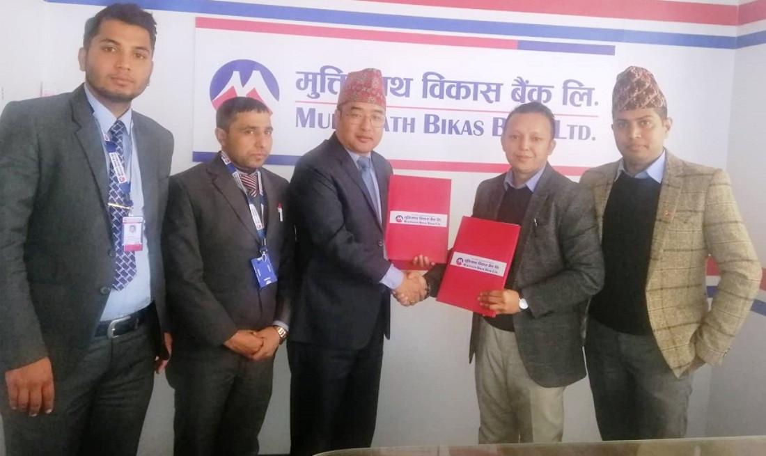 मुक्तिनाथ बैंक र रेमिट टु नेपालबीच सहकार्य