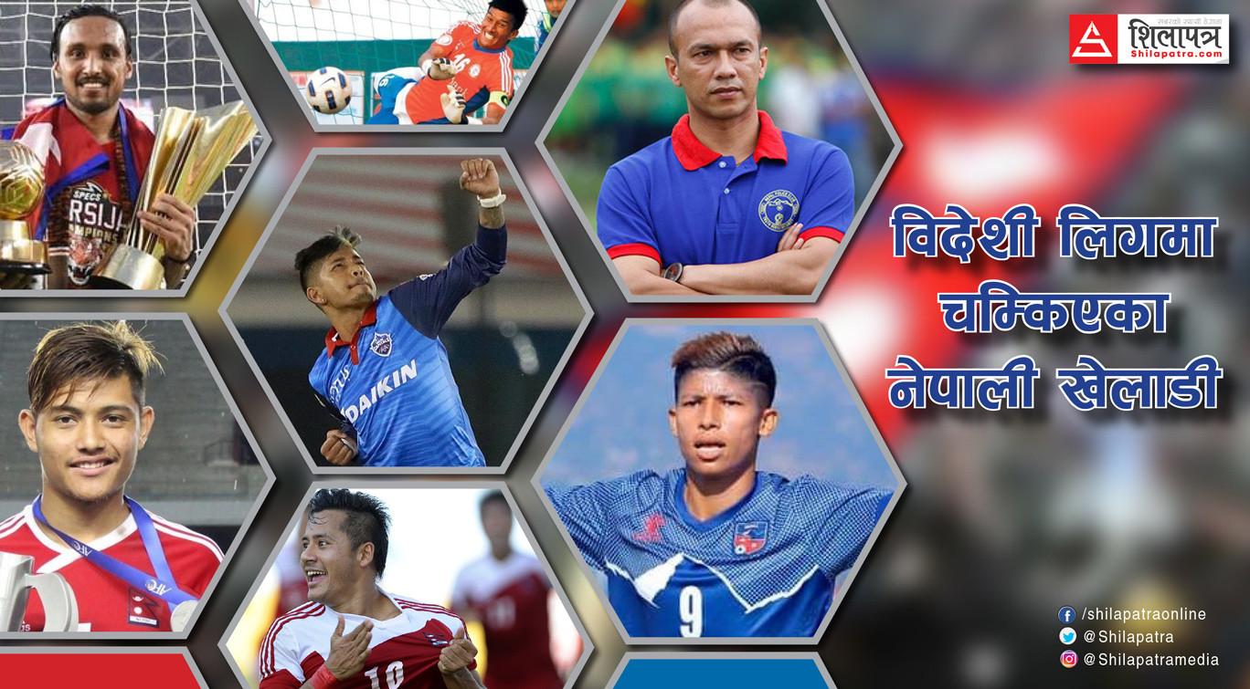 विदेशी लिगमा चम्किएका १७ नेपाली खेलाडी
