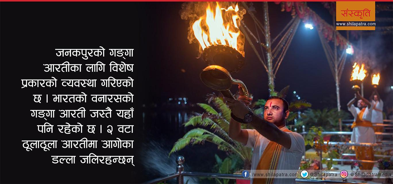 आकर्षणको केन्द्र बन्दै गङ्गा आरती