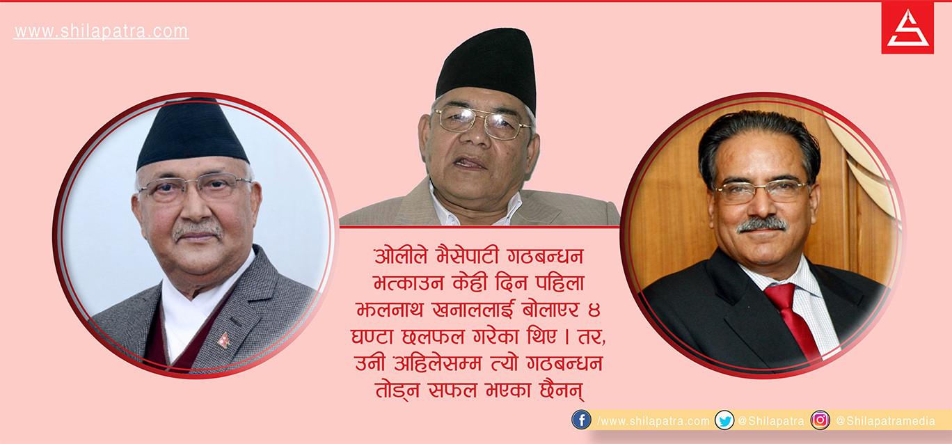 नेकपा केन्द्रीय कमिटी बैठक : नेतृत्वको शक्ति तानातान !