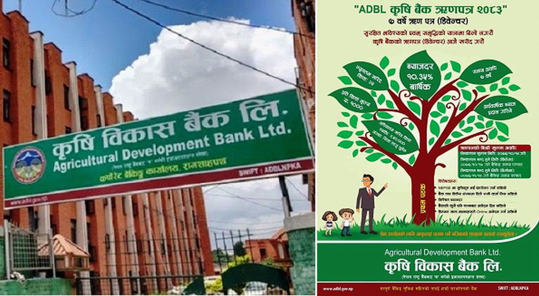 कृषि विकास बैंकले ल्यायो अहिलेसम्मकै उच्च ब्याजदरकाे ऋणपत्र