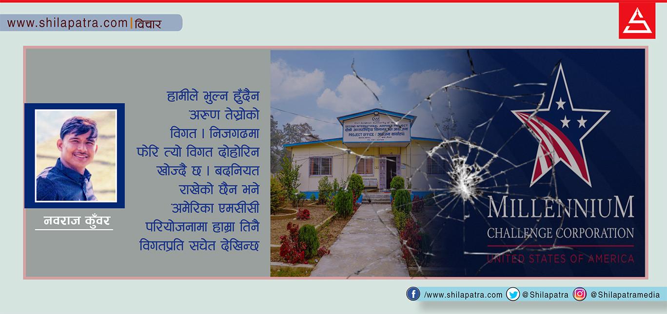 अरुण तेस्रो, निजगढ विमानस्थल र एमसीसी